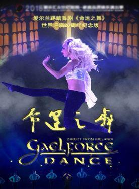 舞蹈命运之舞订票_爱尔兰踢踏舞剧命运之舞门票_首都票务网