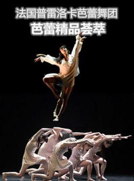法国普雷洛卡芭蕾舞团芭蕾精品荟萃订票