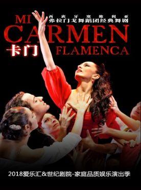 2018西班牙塞维利亚弗拉门戈舞蹈卡门