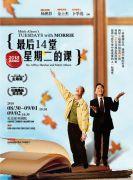 台湾果陀剧场《最后14堂星期二的课》