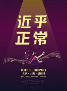 百老汇音乐剧《近乎正常》中文版