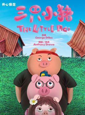 2018开心麻花合家欢音乐剧三只小猪门票订票