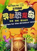 大型科幻探险儿童剧——寻梦恐龙岛