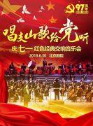 唱支山歌给党听—庆七一红色经典交响音乐会