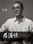 """赵鹏高保真现场-""""君须忆""""专场音乐会"""