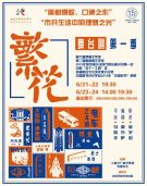 天桥·华人春天艺术节 舞台剧《繁花》第一季