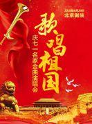 """歌唱祖国—庆""""七一""""名家经典金曲演唱会"""