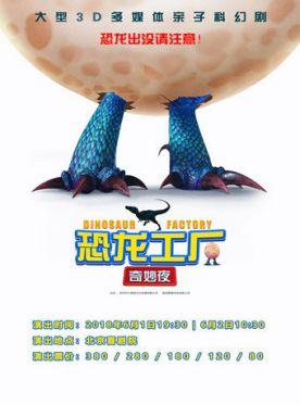 亲子科幻剧恐龙工厂奇妙夜_3D多媒体亲子科幻剧门票