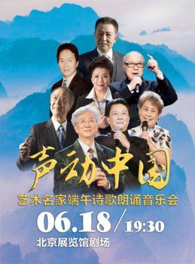 艺术名家端午诗歌朗诵音乐会_声动中国音乐会门票