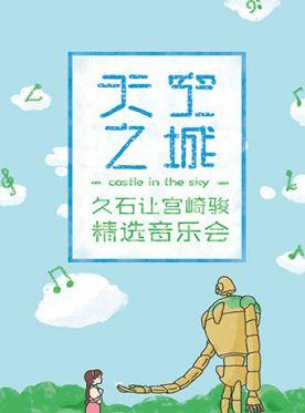 天空之城久石让宫崎骏精选视听音乐会门票