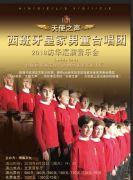 天使之声——西班牙皇家男童合唱团2018访华巡演音乐会