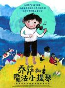 打开音乐之门·2018北京音乐厅暑期系列音乐会 乔萨和魔法小提琴——德国原版绘本趣味音乐会