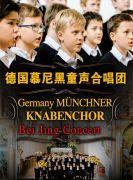 爱乐汇• 德国慕尼黑童声合唱团北京音乐会