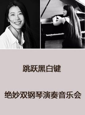 绝妙双钢琴演奏音乐会_打开音乐之门门票
