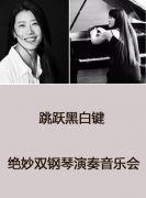 打开音乐之门•2018北京音乐厅暑期系列音乐会 跳跃黑白键——绝妙双钢琴演奏音乐会