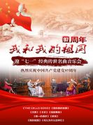 """爱乐汇•《我和我的祖国》—迎""""七一""""经典传世名曲音乐会"""