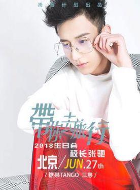 张驰生日会_张驰演唱会门票_校长张驰北京演唱会
