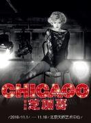 百老汇经典音乐剧《芝加哥》英文版