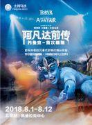 太阳马戏《阿凡达前传:托鲁克-首次翱翔》巡演 北京站