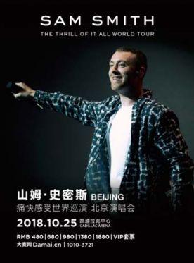 山姆史密斯北京演唱会_山姆史密斯演唱会门票
