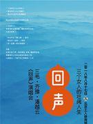 三个女人的壮阔人生——三毛·齐豫·潘越云《回声》巡回演唱会 2018 北京站