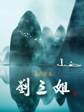民族歌剧刘三姐订票_中国歌剧舞剧院民族歌剧刘三姐门票_首都票务网