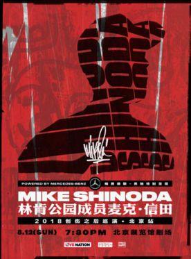 麦克信田北京演唱会订票_2018Mike Shinoda麦克信田演唱会门票