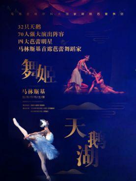 芭蕾舞天鹅湖订票_乌克兰哈尔科夫国家芭蕾舞剧院天鹅湖门票