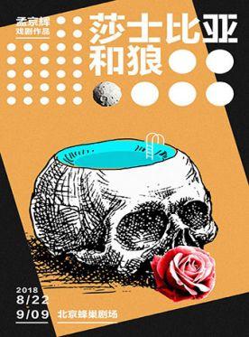 孟京辉话剧莎士比亚和狼门票_北京话剧莎士比亚和狼订票