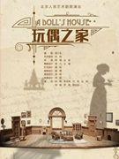 北京人民艺术剧院话剧《玩偶之家》