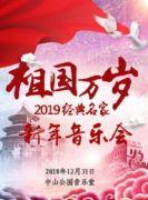 祖国万岁——2019经典名家新年新葡萄京娱乐场手机版