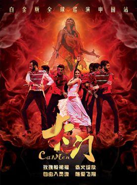 2018北京舞剧卡门订票_格拉纳达弗拉门戈舞团卡门门票