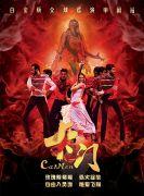 西班牙格拉纳达弗拉门戈舞团不朽名作《卡门》