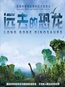 国家体育馆全景科幻大型演出《远去的恐龙》