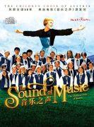 音乐之声-奥地利萨尔斯堡童声合唱音乐会