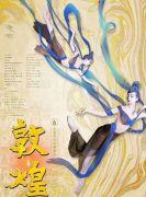 北京市剧院运营服务平台 中央芭蕾舞团 大型原创芭蕾舞剧《敦煌》