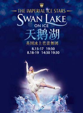 2018北京冰上天鹅湖门票_北京SwanLakeonIce天鹅湖订票