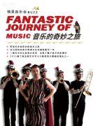 加拿大铜管乐情景音乐会《音乐的奇妙之旅》