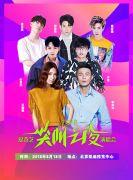 2018爱奇艺尖叫之夜演唱会北京站