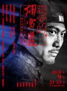 香港话剧团话剧《亲爱的,胡雪岩》