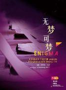 2018 北京舞蹈双周 Beijing Dance Festival 《无梦可梦》 Enigma