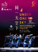 2018 北京舞蹈双周 Beijing Dance Festival 《同一天空下》 Under One Sky