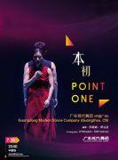 2018 北京舞蹈双周 Beijing Dance Festival 《本初》Point One