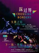 2018 北京舞蹈双周 Beijing Dance Festival 《踩过界》Crossing Borders