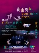 2018 北京舞蹈双周 Beijing Dance Festival 《南山男》Southern Boys