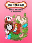 北京童艺荣誉出品—大型童话剧《爱丽丝梦游仙境》