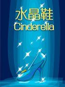 北京童艺荣誉出品—大型童话剧《灰姑娘与水晶鞋》
