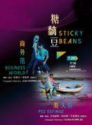2018 北京舞蹈双周 Beijing Dance Festival 《糖黐豆》Sticky Beans