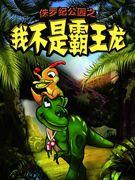 【欢乐谷】侏罗纪系列儿童音乐剧 《侏罗纪公园·我不是霸王龙》