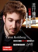 【华艺星空】以色列钢琴家亚龙互动启蒙钢琴澳门永利手机在线登录《流行撞古典》